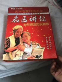 老年保健知识集萃——名医讲坛【VCD 10碟装】