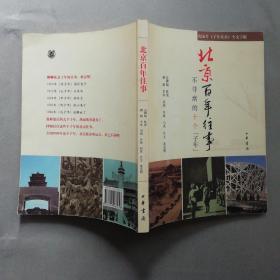 北京百年往事---不寻常的十个子年(纪录片《子年北京》全文字版)【库存新书】