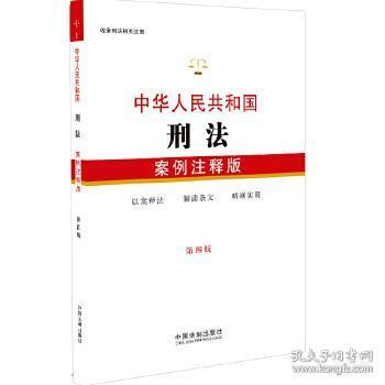 中华人民共和国刑法:案例注释版(第四版)