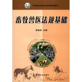 畜牧兽医法规基础