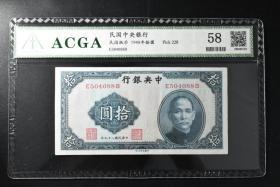 (乙4636)ACGA AU58 保真 民国中央银行《民国纸币拾圆》1940年发行认准ACGA鉴定!ACGA鉴定终身保真如假全额赔付!
