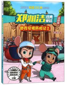 皮皮鲁总动员经典童话系列:郑渊洁经典童话.舒克贝塔历险记2(注音版)