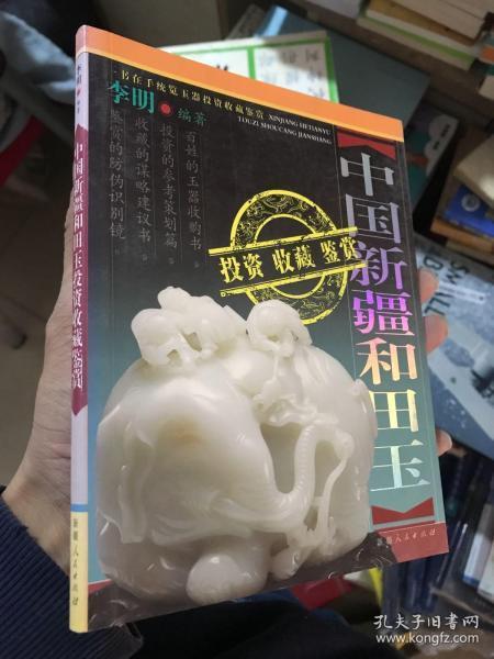 中国新疆和田玉投资收藏鉴赏