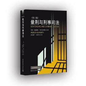 量刑与刑事司法(第6版)