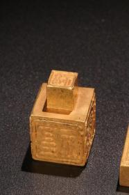 旧藏:【清、铜鎏金六面印章】