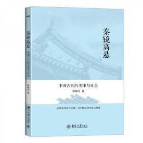 正版二手 秦镜高悬:中国古代的法律与社会 殷啸虎  北京大学出版社 9787301260425