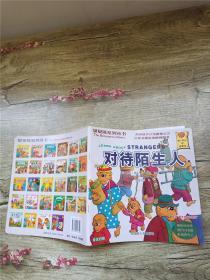 贝贝熊系列丛书 对待陌生人 英汉对照