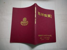 中国佛学院栖霞山分院建院二十周年纪念集 法师摇篮