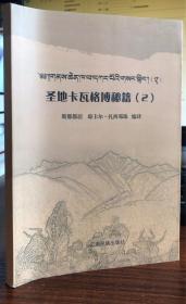 圣地卡瓦格博秘籍(2):藏汉对照