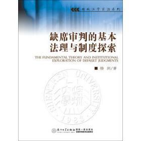 正版全新现货 缺席审判的基本法理与制度探索