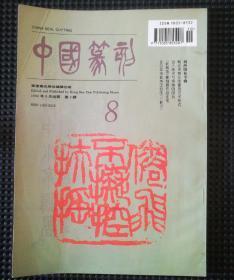 荣宝斋 中国篆刻 总第8期