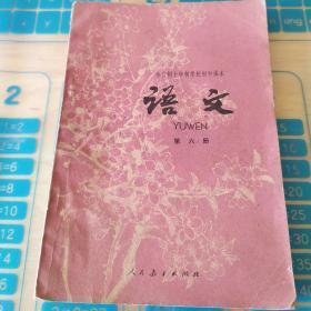 语文全日制十年制学校初中课本