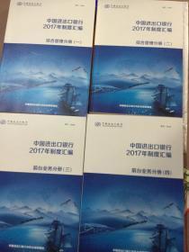 中国进出口银行2017年制度汇编综合管理分册(一、综合管理分册(二)前台业务分册(三.前台业务分册(四)共4卷