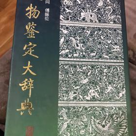 文物鉴定大辞典(1-4)共四册全。