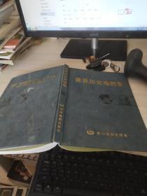 世界历史地图集 中国地图出版社
