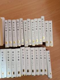 列宁全集 精装 著作、书信、笔记、具体看图共计31本