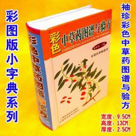 彩图袖珍版印刷《彩色中草药图谱与验方》选用300多种常用中草药 小字典彩药书收集民间用药经验和自已的临床实践