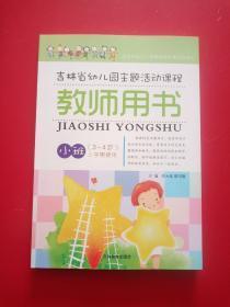 吉林省幼儿园主题活动课程教师用书小班(3-4)上学期使用