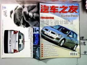 汽车之友 2002年第11月号 十一期