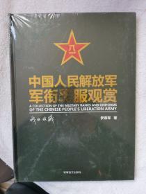 中国人民解放军军衔军服观赏