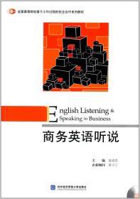 商务英语听说/全国高等院校基于工作过程的校企合作系列教材