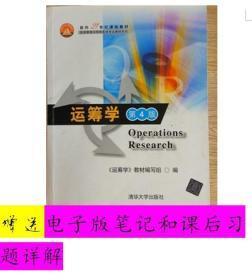 正版 运筹学 第四4版 钱颂迪 清华大学出版 送电子材料