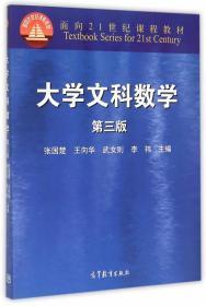正版 大学文科数学 第三版3版 张国楚 高等教育出版社