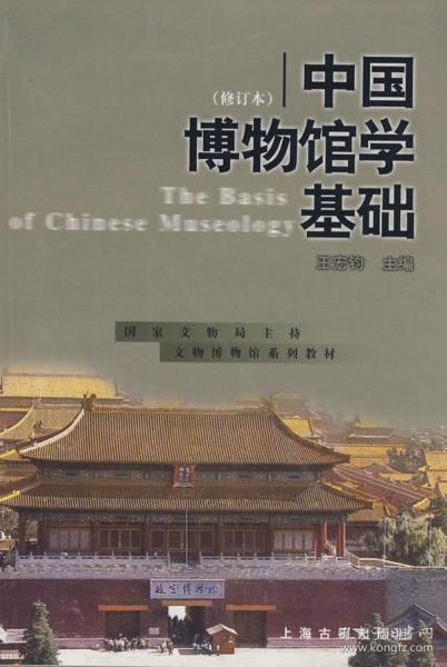 中国博物馆学基础(修订本)