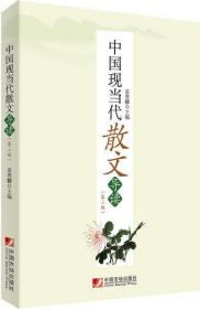 正版 中国现当代散文导读第三版3版 袁勇麟 中国市场出版社