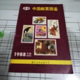 中国邮票图鉴1988年版