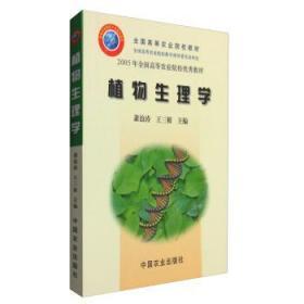 植物生理学 萧浪涛 中国农业出版社 9787109087897