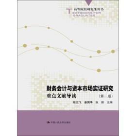 财务会计与资本市场实证研究重点文献导读第二版 陆正飞 人民大学