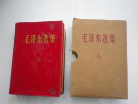 毛泽东选集 一卷本 有外盒 4号