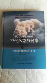空气污染与健康(精)