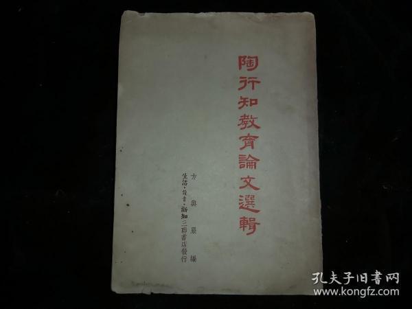 """1950年版《陶行知教育论文选辑》。中国现代小说家,作家,语言大师,新中国第一位获得""""人民艺术家称号作家""""老舍,老舍亲笔提拔誌文赠书""""志恭同志正,1951年冬老舍"""""""