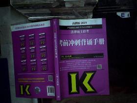 2019法律硕士联考考前冲刺背诵手册....