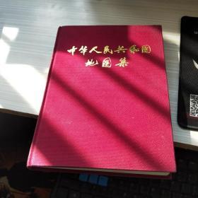 中华人民共和国地图集 (缩印本) 布面精装