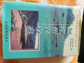 怒江州农牧志(一版一印)印数1500册
