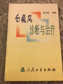 白癜风诊断与治疗