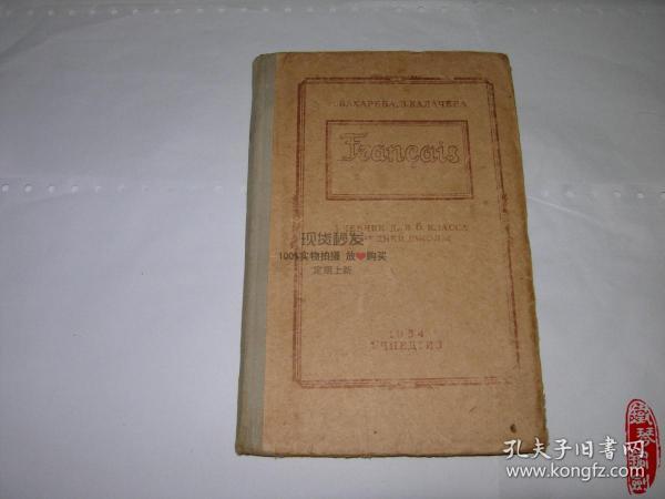 外文原版俄文原版法语教材1954年FRANCAISМАБАХАРЕВАИЗДАНИЕШЕСТОЕ前苏联原版1954多图