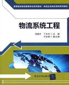 物流系统工程 田振中,丁玉书  清华大学出版社