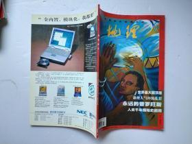 地理知识 1998年第10期