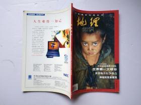 地理知识 1998年 第7期