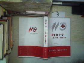 百年红十字人道博爱奉献在辽宁