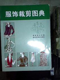 服饰裁剪图典