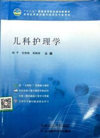 正版二手 儿科护理学 周湘涛 天津科学技术出版社 9787557612009