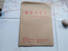 大型图片集:情系六千万——蓬勃发展中的中国残疾人事业。完整一套32张。带牛皮纸封套。