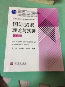 高等学校经济与管理类核心课程教材:国际贸易理论与实务(第4版)