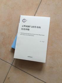 元明戏曲与唐传奇的历史因缘(国家社科基金后期资助项目)