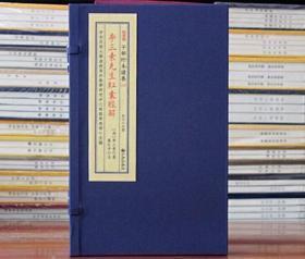 李三素先生红囊经解 三合派 古代地理风水经典 阴阳宅风水 宣纸线装正版古籍